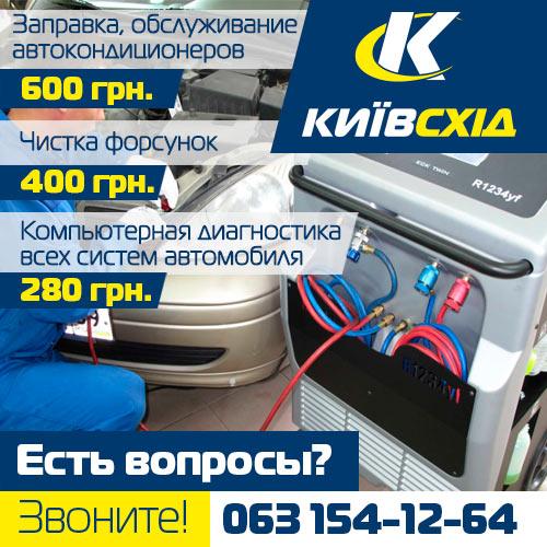 Заправка кондиционеров на левом берегу Киева
